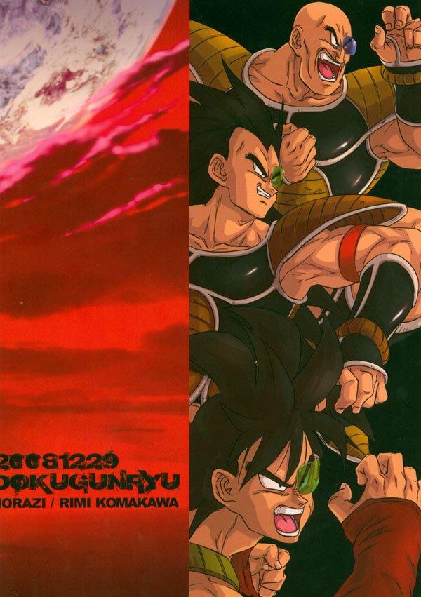 Dragon Ball Z Yaoi doujinshi