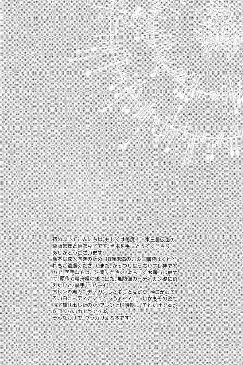 D.Gray-man Doujinshi Yaoi manga